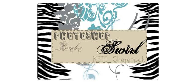 Swirl by Keti
